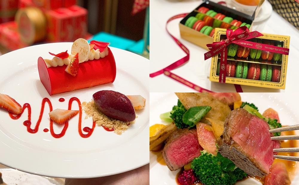 貴婦級「耶誕跨年大餐」吃牛排配鴨肝!TWG TEA 推台灣限定茶香馬卡龍