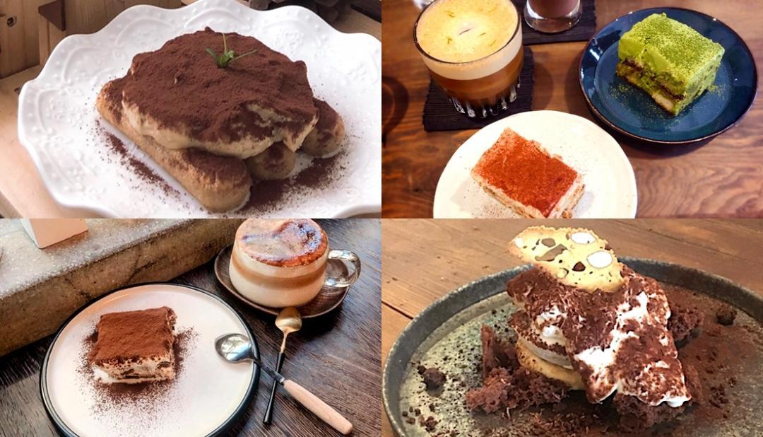「提拉米蘇」甜點咖啡廳特搜!6間網友激推最好吃、還有超濃郁抹茶版