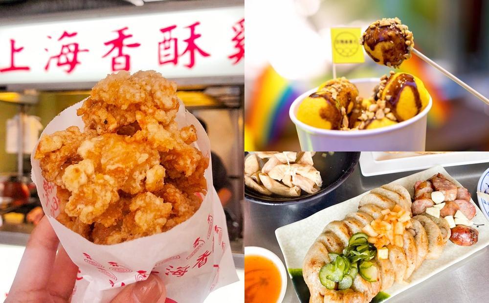台南最好吃鹽酥雞、夜市滷味王!市長推薦12間「消夜美食」聚會必備