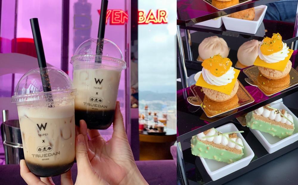「大人版黑糖珍奶」喝了會微醺!台北W飯店×珍煮丹推出珍珠甜點下午茶
