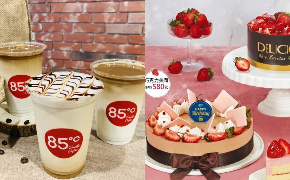 85度C「哈密瓜冠軍拿鐵」第二杯半價!整顆草莓戚風蛋糕夢幻登場
