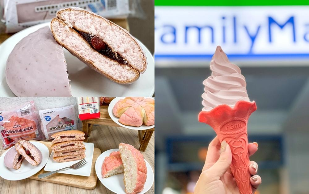 全家必吃前3名「重乳草莓霜淇淋」限時優惠!加碼5款甜點吃得到整顆草莓