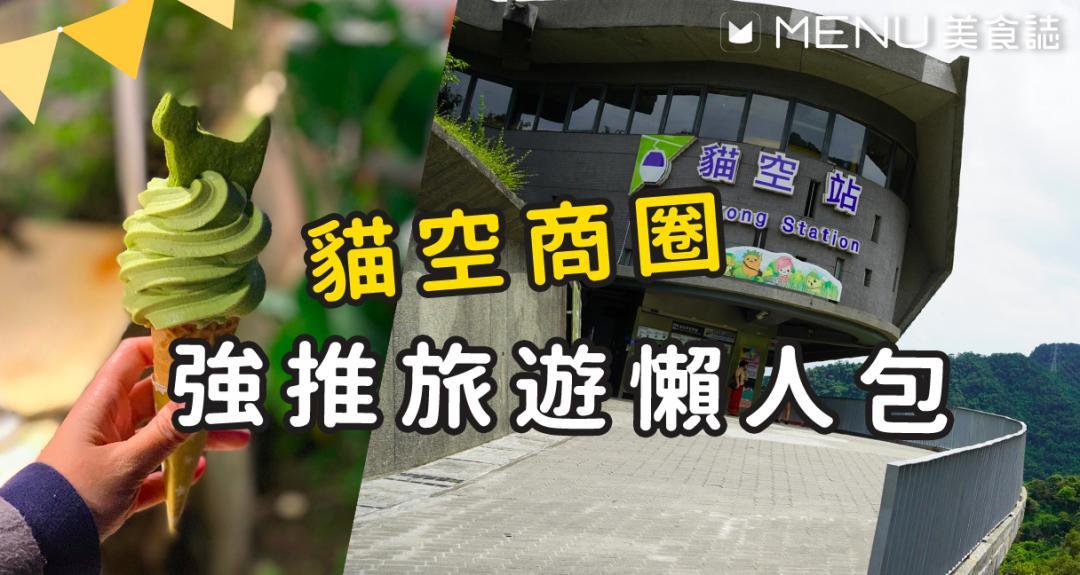 貓空纜車周邊「8 間美食 × 5 大景點」!忘憂小秘境賞台北101夢幻日夜景