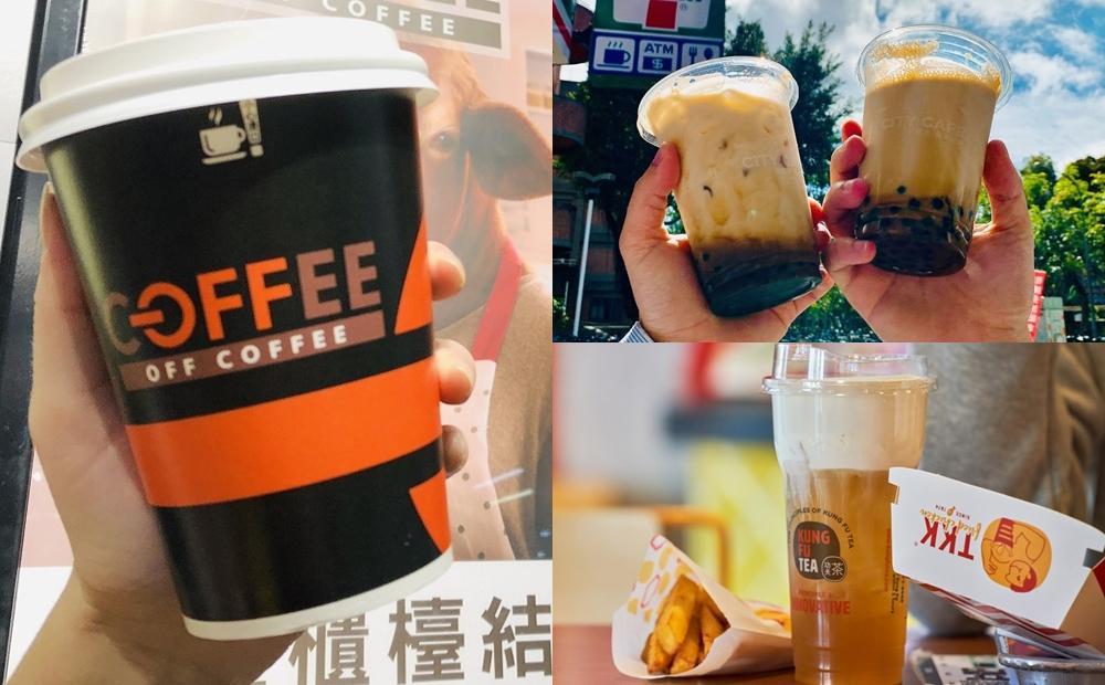「2/20補班日飲品優惠」為上班族打氣!全聯咖啡12元起、手搖飲第2杯1折