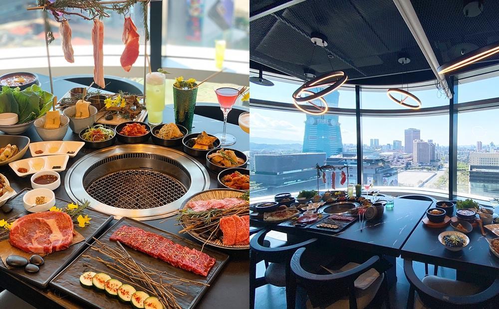 全台最高樓「韓式餐酒館」亞洲50大酒吧進駐!小菜吃到飽、專人代烤和牛