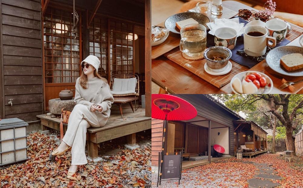 曾是郭台銘私人宴客場所!台北「日式老屋咖啡廳」庭園美景神似小京都