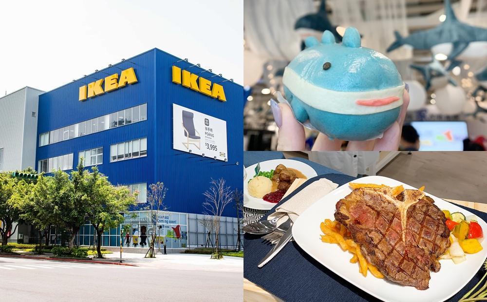直擊「IKEA內湖店」比敦北大兩倍!鯊魚主題餐廳、首創自助結帳搶先看