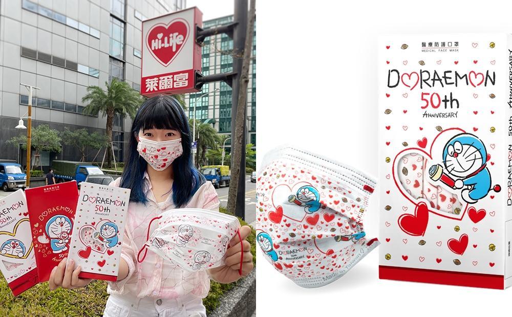 萊爾富獨家預購!《哆啦A夢》50週年紀念款、小台灣櫻花口罩太欠收