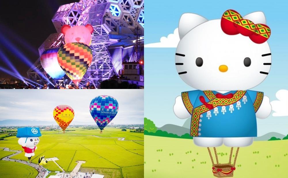 「超萌Kitty氣球、梅花鹿彩繪稻田」搶先看!全台3場熱氣球嘉年華今夏必追