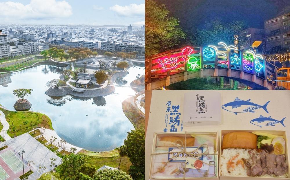 屏東新玩法快跟上!「最美水岸公園」媲美日本名景、東港海產街拍海洋燈飾