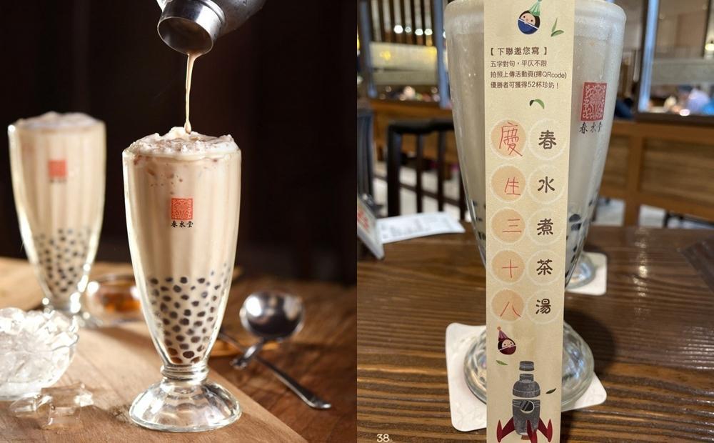 春水堂「38元珍珠奶茶」只限這一天!加碼抽52杯免費珍奶兌換券