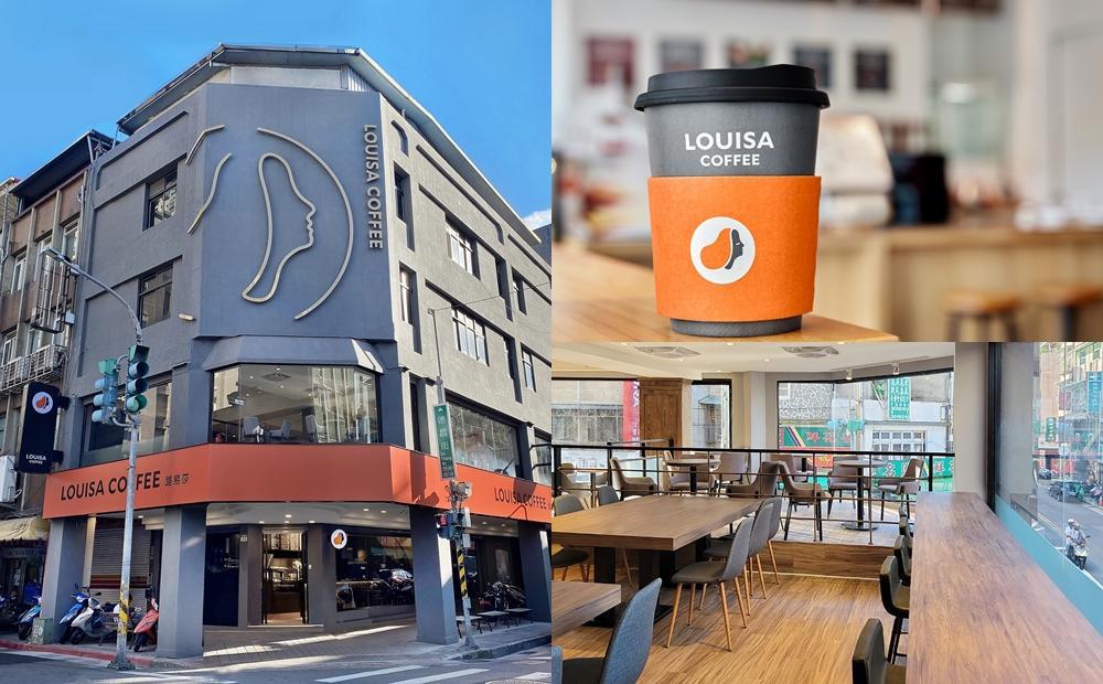 路易莎「歐式咖啡館」新開幕全飲品8折!二樓無敵窗景眺望萬華老街區