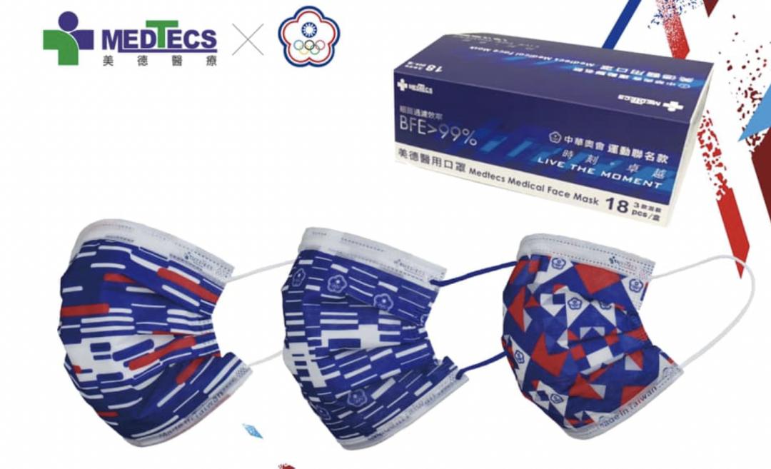 挺台灣隊前進東奧!3款獨家「中華奧會醫用口罩」藍白幾何造型限量開賣
