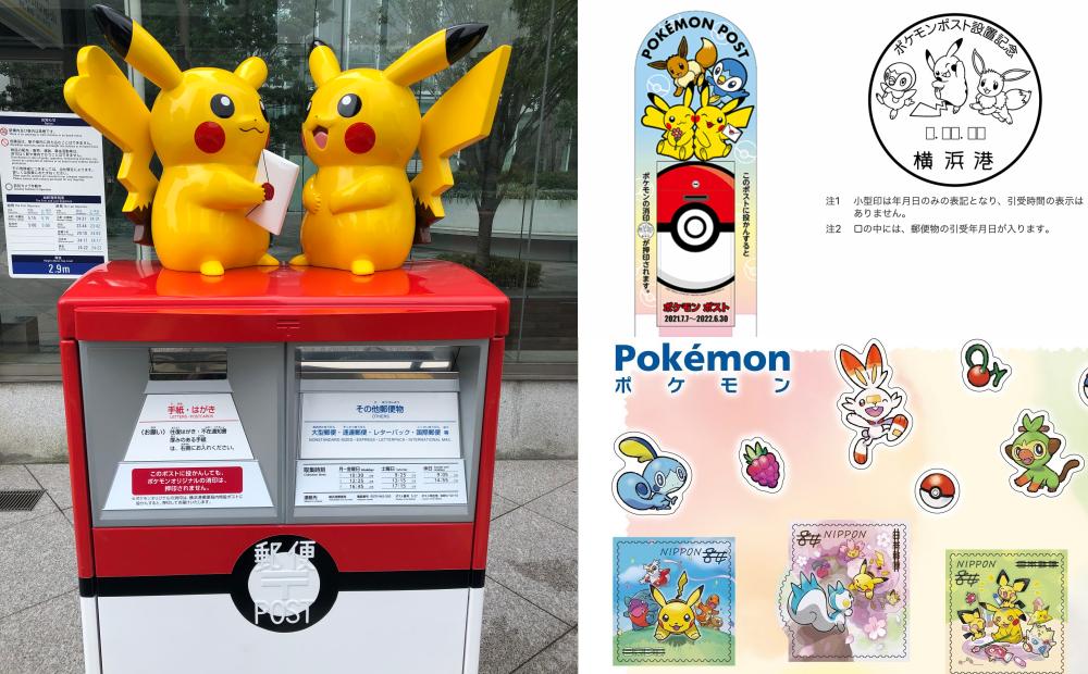 最萌打卡點迎東京奧運!「皮卡丘郵筒、寶可夢主題郵票」讓人超想蒐集