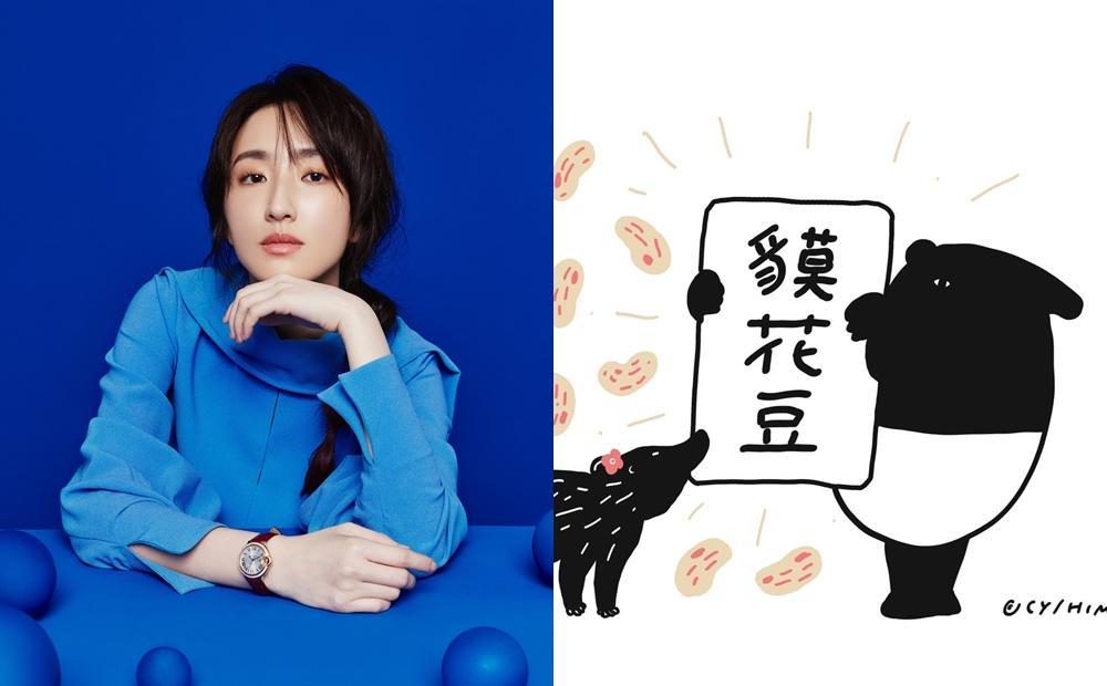 柯佳嬿一夜突破門檻!搶當「馬來貘寶寶乾媽」PK插畫家Cherng爭第一名