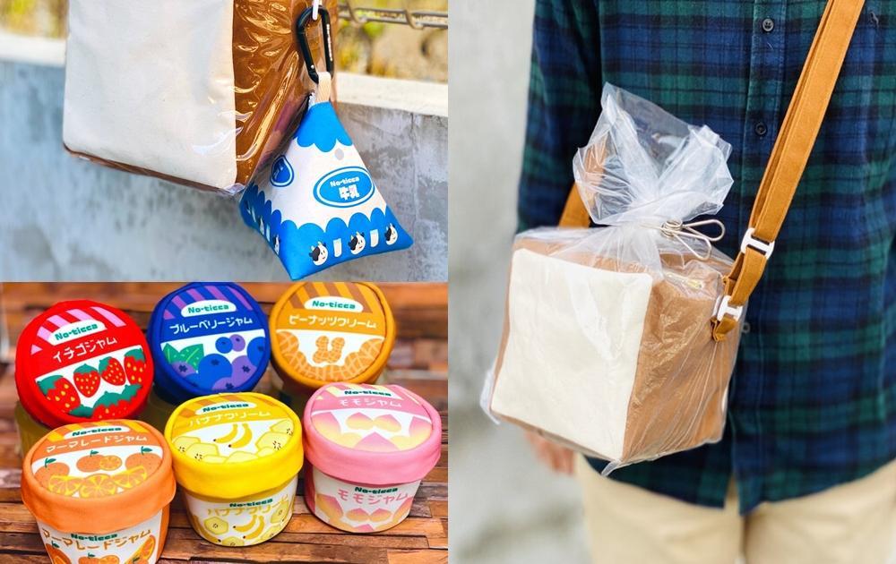 超擬真「袋裝吐司背包」網喊超想要!附鋁箔牛乳、迷你果醬全都能揹上街