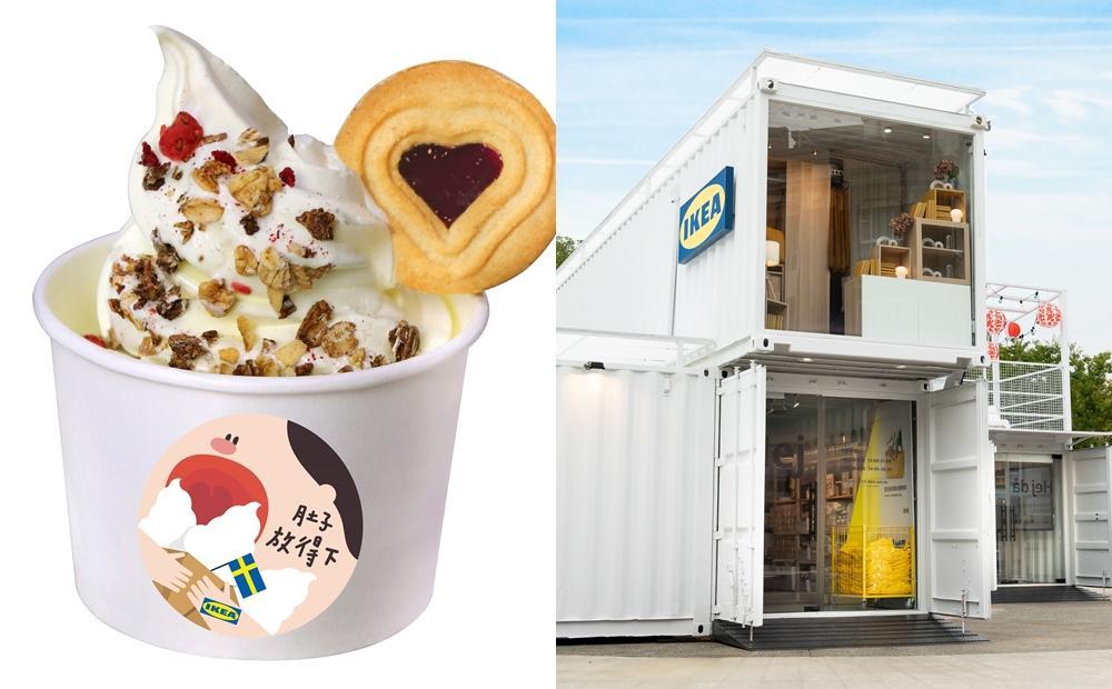 「IKEA嘉義快閃貨櫃屋」9/8開幕!全台獨賣莓果霜淇淋、滿額送鯊魚口罩