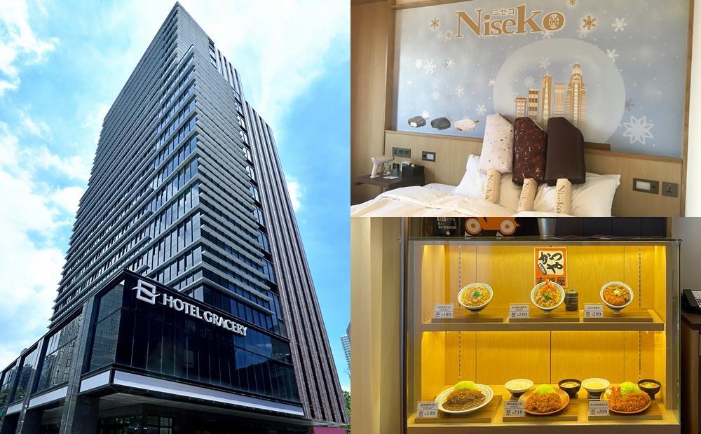 台北「格拉斯麗飯店」今天開幕!攜手台隆把吉豚屋豬排、日本電車搬進房內