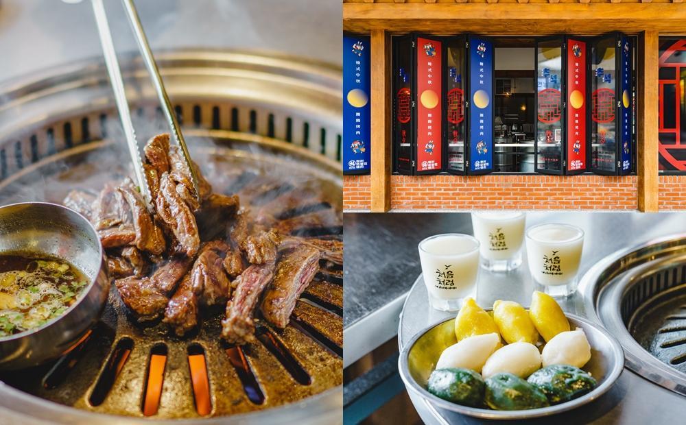 中秋禁戶外烤肉!燒肉店「新村站著吃」打造韓式慶典、免費吃新稻酒&松餅