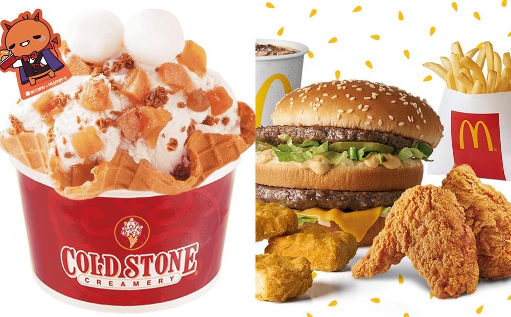 麥當勞、海底撈1元必搶!「918狂購節」還吃得到COLD STONE新品冰淇淋