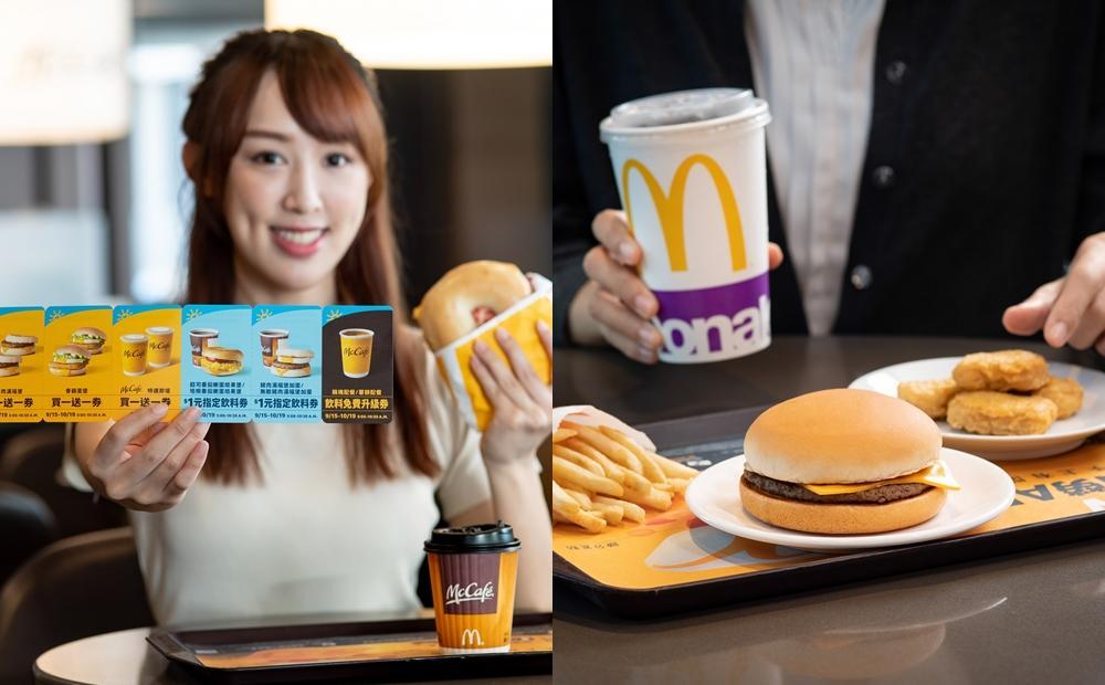 麥當勞振興優惠9/22登場!「早安優惠券」漢堡買一送一、百元爽吃四喜餐