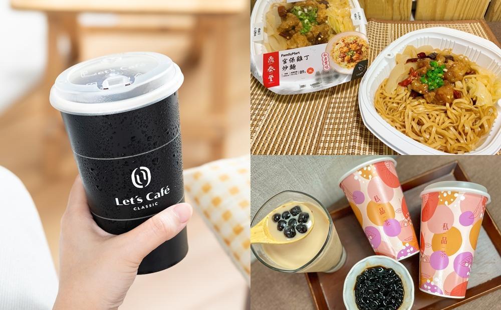 開工迎接國際咖啡日!全家超商抽任兩杯0元、鼎泰豐員工餐獨家開賣