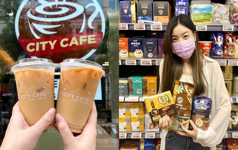 爽喝 8 元美式、燕麥拿鐵買 1 送 1!4 大超商賣場「國際咖啡日」祭超殺優惠