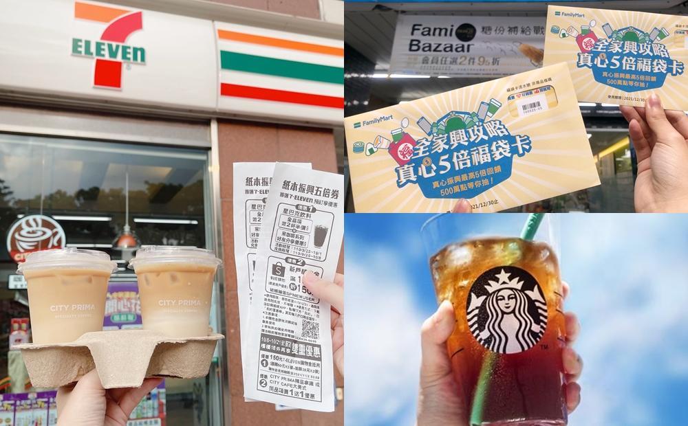 「超商綁定領取五倍券」更優惠!星巴克咖啡買一送一、全聯推15倍回饋