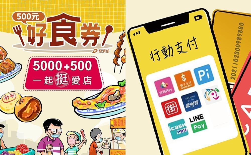 「500元好食券」怎麼用?經濟部公布使用方式&適用店家