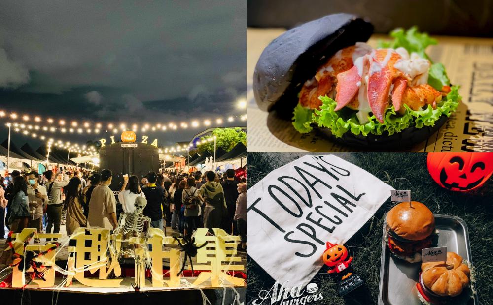 全台最大「萬聖節戶外市集+音樂節」週末登場!超過80攤餐車美食嗨翻南港