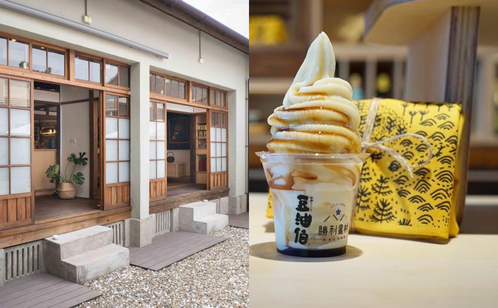 醬油豆漿冰淇淋+日式後院秒飛出國!屏東勝利星村新開文青醬油店舖