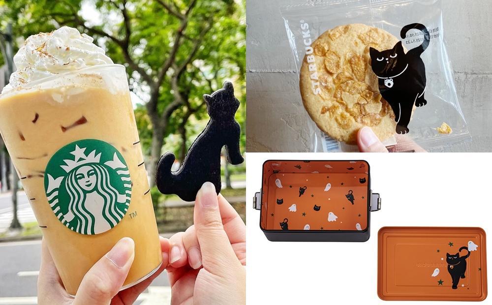 星巴克3款「萬聖節南瓜咖啡」免費送黑貓餅乾!加碼外送75折、第二杯半價