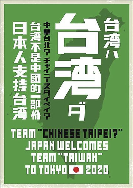 東京奧運 日支持正名台灣