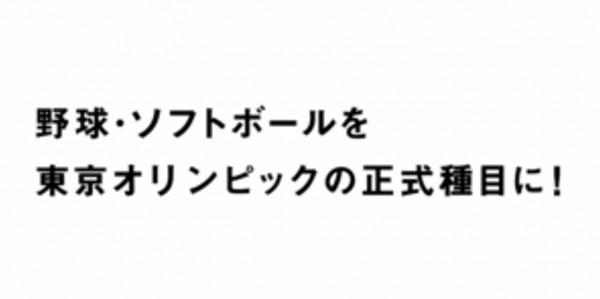 熱血!日本3大棒壘會合拍廣告 盼棒球重回奧運