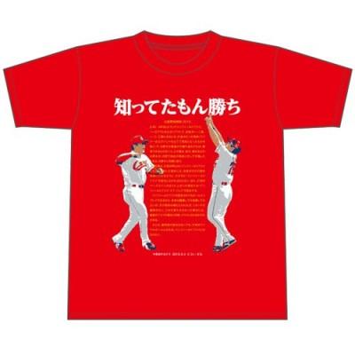 日職》內野高死球獲勝 廣島印T恤「懂規則才會贏」