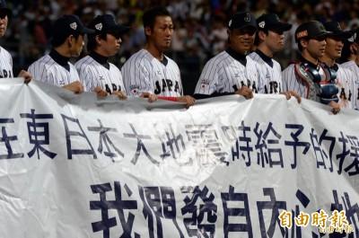 中職》台日交流 賽前為震災默哀一同幫台灣打氣