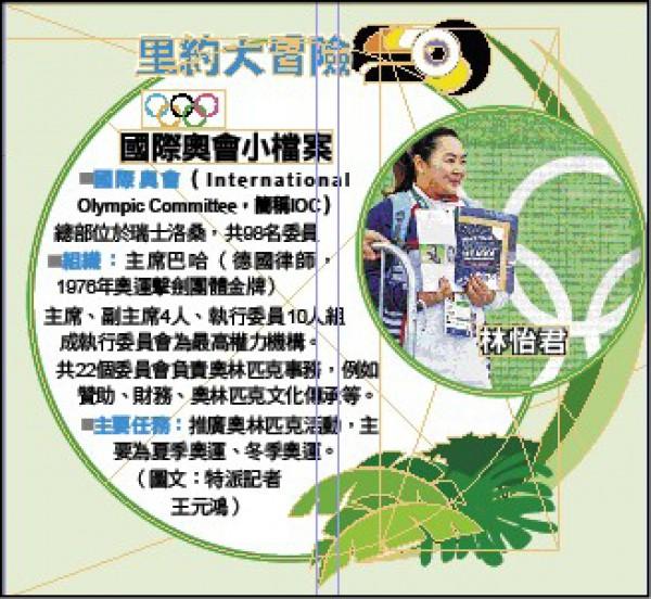 里約大冒險》參與國際運動組織 台灣要加油