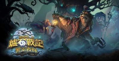 爐石》《黑巫森林》正式上市 單人模式「怪物狩獵」兩週後推出