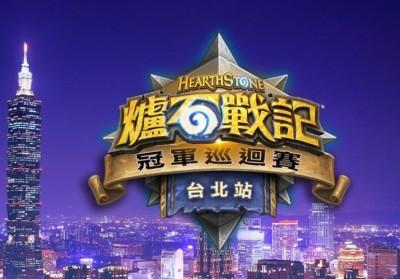 爐石》HCT台北站登場  世界冠軍陳威霖擔任重量級賽評