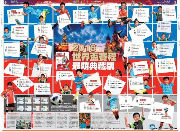 2018世界盃賽程 最萌典藏版
