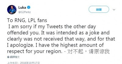 英雄聯盟世界賽》失言引發中國網友反彈 G2選手發文道歉