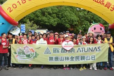 數千名民眾登山健走 歐都納守護台灣山林