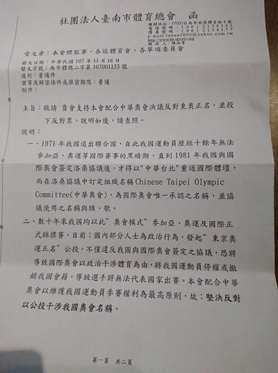 台南體總發公文籲各部會反對正名 學者嗆:這才是政治干涉體育