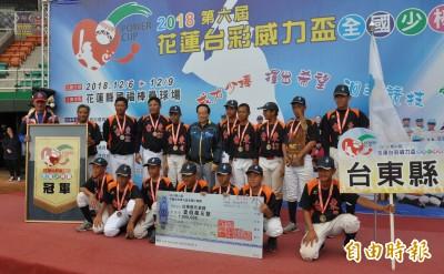 棒球》威力盃少棒賽落幕 台東縣完成二連霸