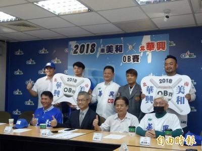 棒球》南美和、北華興 本週六OB賽榮耀再現