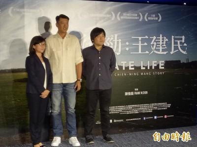 棒球》《後勁:王建民》首映 導演要王建民「繼續當王建民」