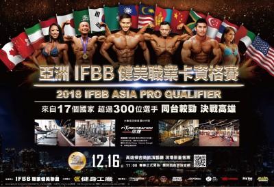 台灣首度舉辦健美比賽  世界好手齊聚高雄