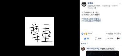 棒球》盧秀燕亂入遭「泰山迷」噓  陳禹勳霸氣送她兩字