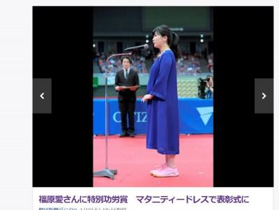 桌球》獲日本桌球特別貢獻獎 福原愛挺孕肚現身