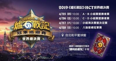 爐石戰記》把冠軍留在台灣!2019世界總決賽明台北開戰